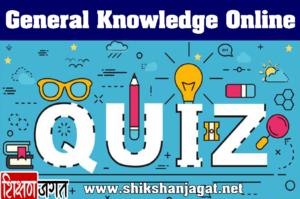 General knowledge Online Test
