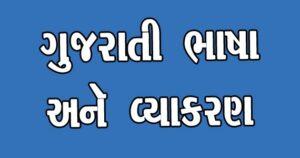 Gujarati Grammar