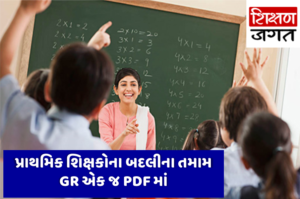 Primary Teacher Badali Paripatra PDF