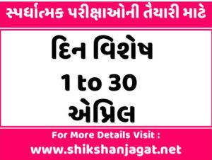 Din Vishesh PDF April