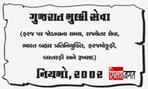 Gujarat Mulki Seva Niayamo 2002