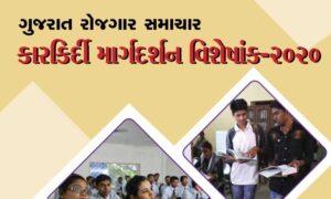 Career Guidance Book In Gujarati
