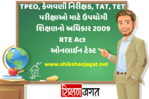 TPEO And Education Inspector Online Test