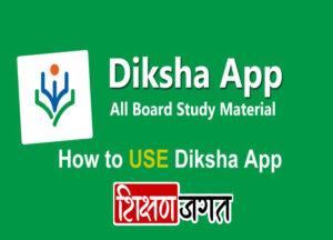 DIKSHA Online Training Mobile Application