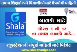G-Shala Mobile App Registration STD 1 to 12