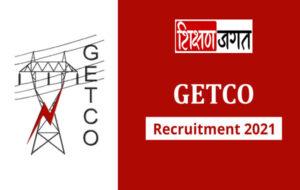 GETCO Recruitment 2021