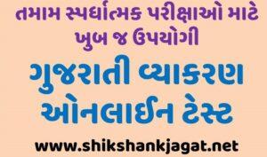 Gujarati Vyakaran Online Test