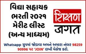 Vidhyasahayak Recruitment 2021 Merit List