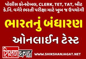 Bharat nu Bandharan Online Test