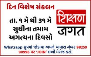Din Vishesh PDF May