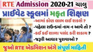 RTE Admission 2021