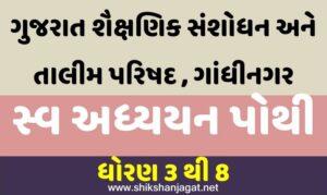 STD 3 to 8 Sva Adhyayan Pothi