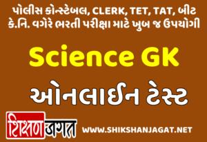 Social Science GK Test 2