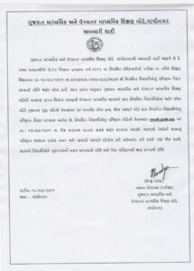 GSEB 12th Science Result 2021