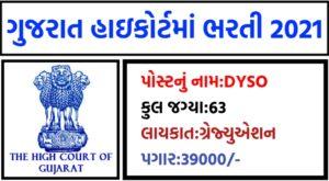 High Court of Gujarat Dy. S.O. Recruitment 2021