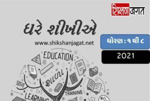 Ghare Shikhiye Book
