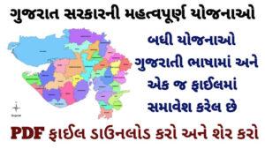 Gujarat Government Schemes