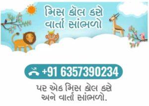 Miss Call Karo Varta Sambhalo By Samagra Shiksha