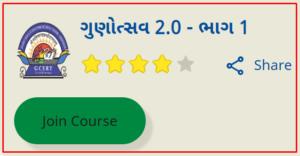 Gunotsav 2.O Online Training Course