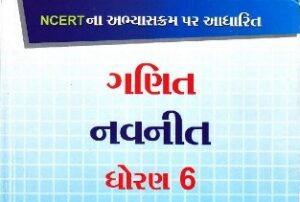 STD 6 to 8 All Subject Navaneet Guides