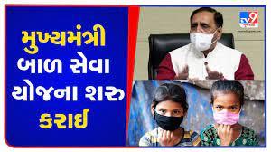 Mukhyamantri Bal Seva Yojana form Gujarat