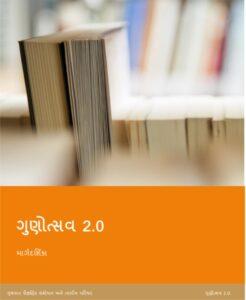 Gunotsav 2.O Result 2021