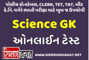 Science And Technology online Test