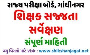 Shikshak Sajjata Survey 2021