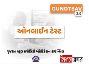 Gunotsav 2 O Online Test