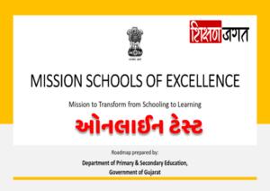Mission Schools Of Excellence Gujarat Online Test