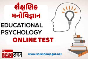 Education Psychology Online Test